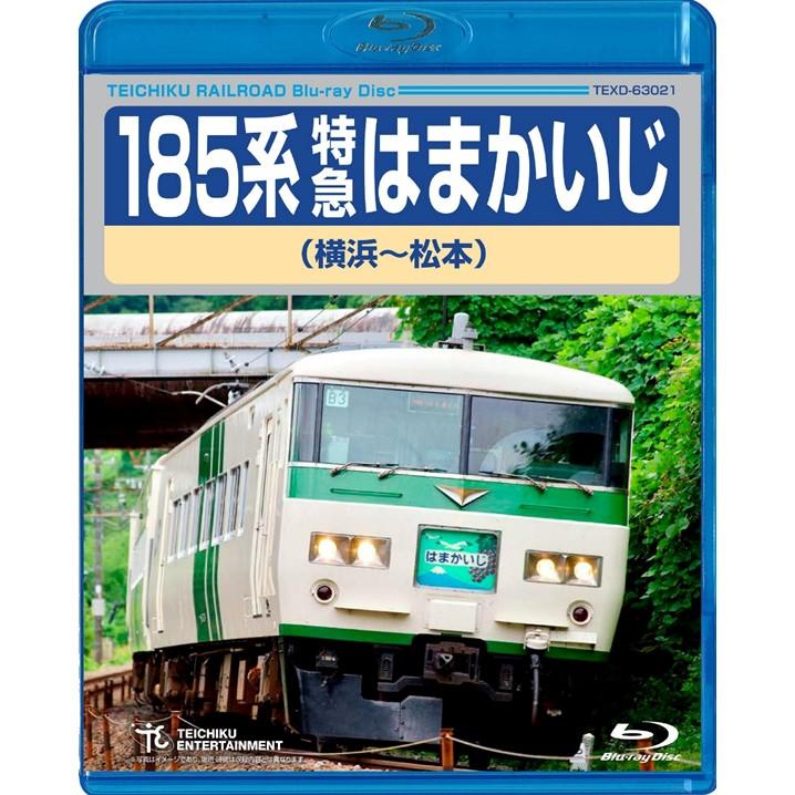 【185系セット】運転室展望「185系特急はまかいじ」(横浜〜松本) DVD/Blu-ray&トレインクッション185系特急電車(普通車両)