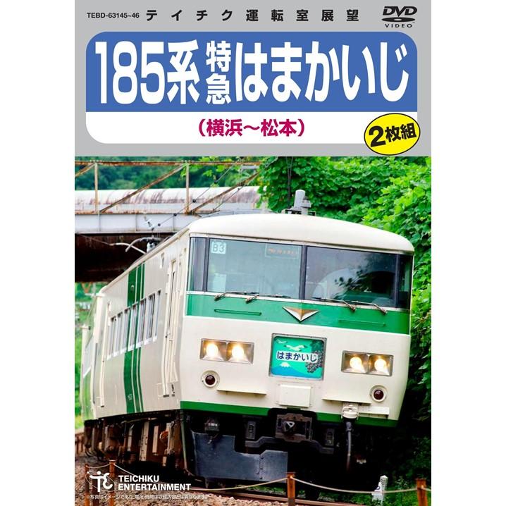 【185系セット】運転室展望「185系特急はまかいじ」(横浜〜松本) DVD/Blu-ray&トレインクッション185系特急電車(グリーン車両)