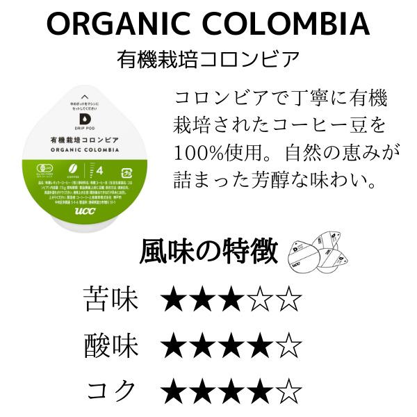 UCC  DRIP POD 有機栽培コロンビア【12P×12箱(144P入り)】