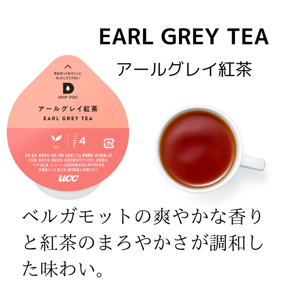 UCC  DRIP POD アールグレイ紅茶【12P×12箱(144P入り)】