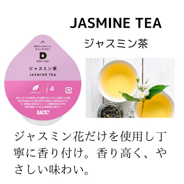 UCC  DRIP POD ジャスミン茶【12P×12箱(144P入り)】
