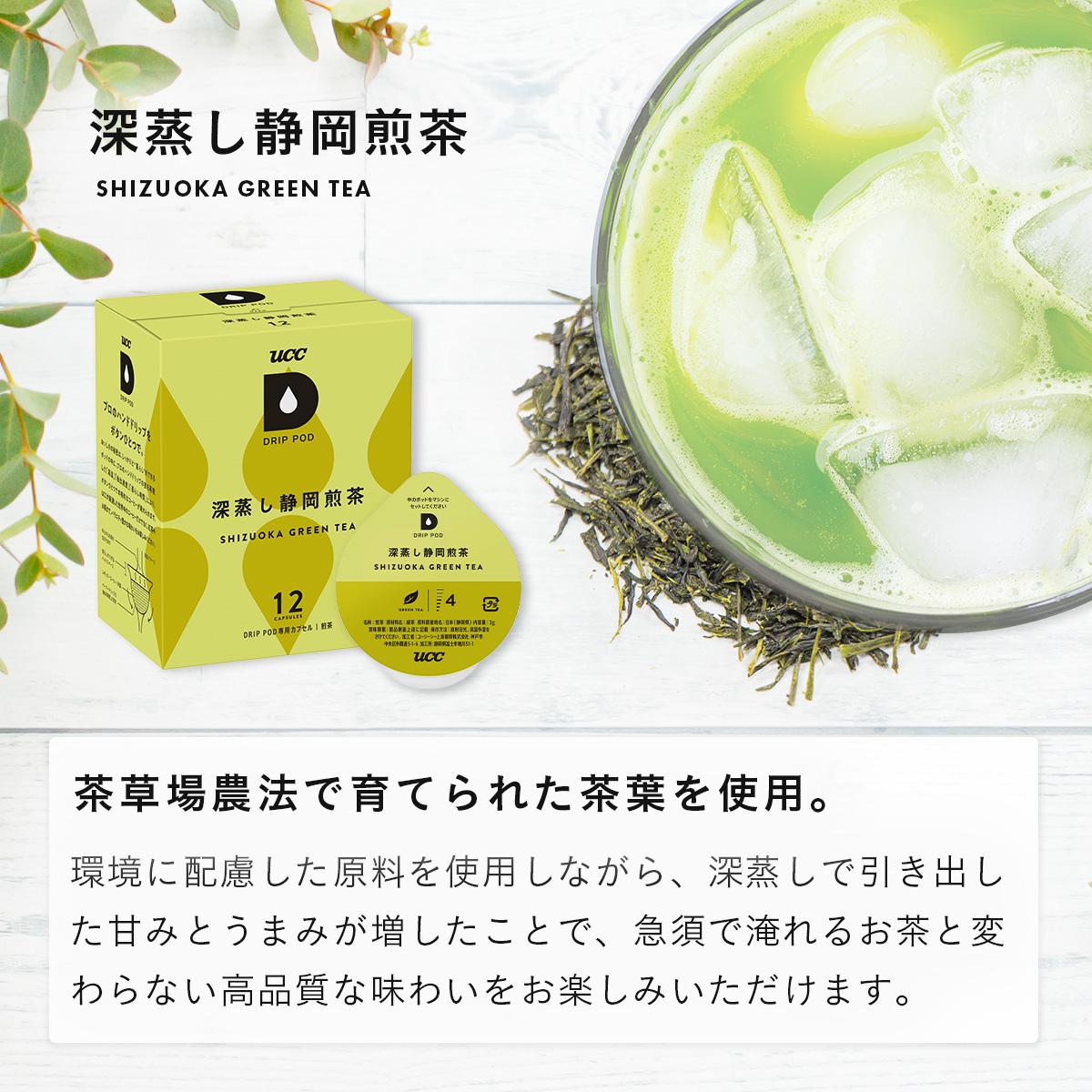 UCC  DRIP POD 深蒸し静岡煎茶【12P×12箱(144P入り)】