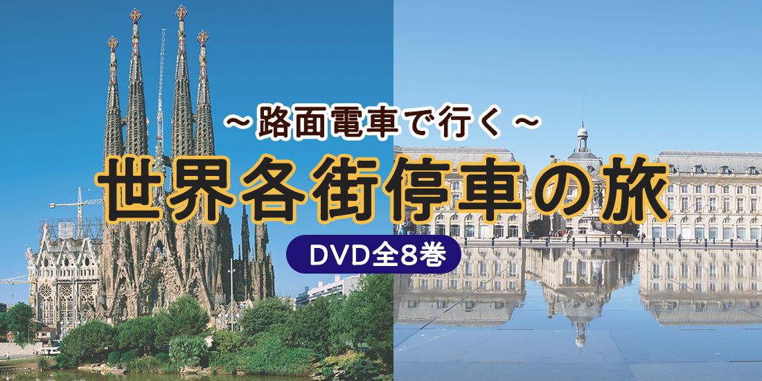 路面電車で行く世界各街停車の旅  DVD全8巻