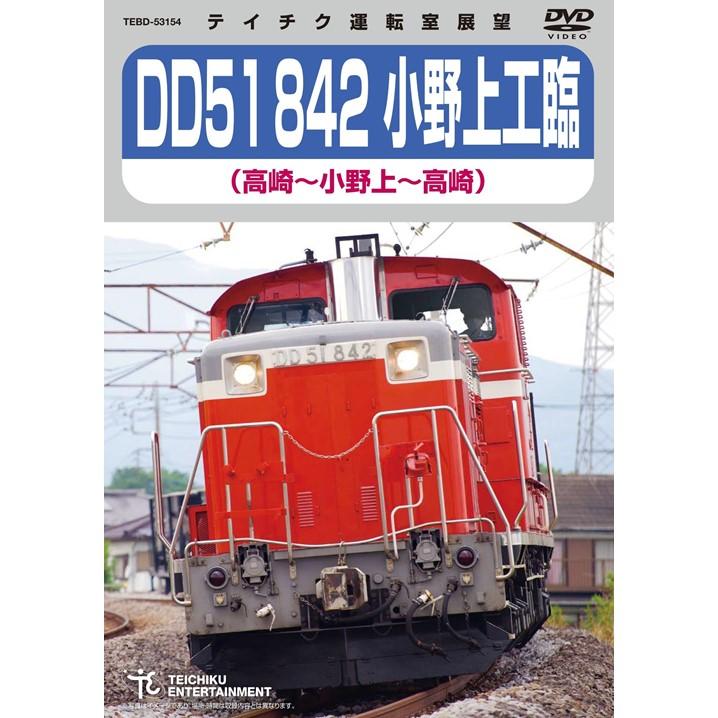 DD51 842 小野上工臨(高崎〜小野上〜高崎)【DVD/Blu-ray】※9月15日発売!
