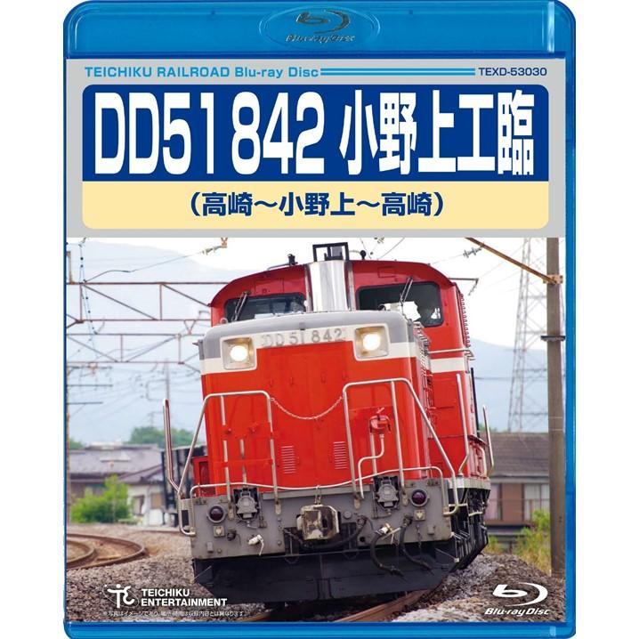 <限定5セット>DD51 842【激熱がっつりセット】(DVD/Blu-ray&レプリカナンバープレート)
