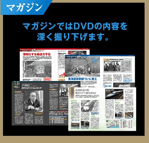 隔週刊 『鉄道THEプロジェクト』