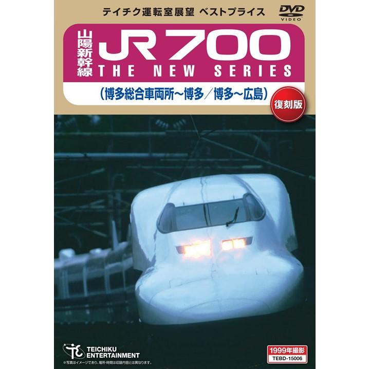 山陽新幹線JR700 THE NEW SERIES(博多総合車両所〜博多/博多〜広島)【DVD】
