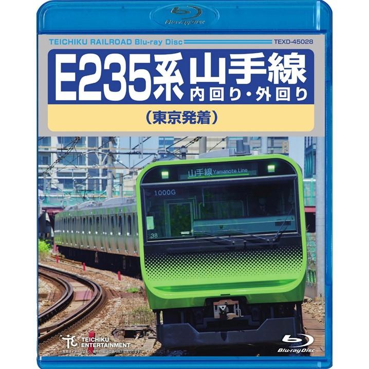 E235系山手線 内回り・外回り(東京発着)【DVD/Blu-ray】