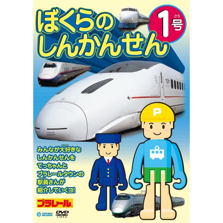ぼくらのしんかんせん1号【DVD】