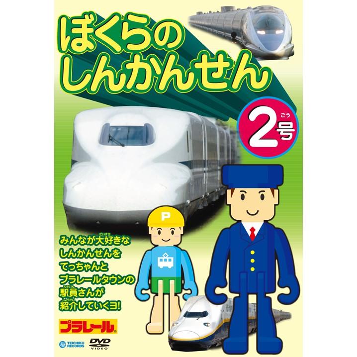 ぼくらのしんかんせん2号【DVD】