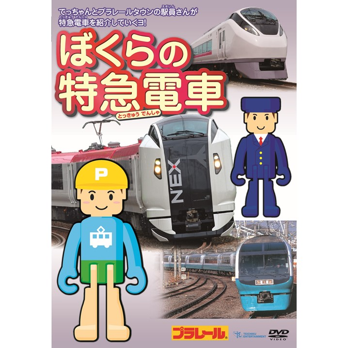 ぼくらの特急電車【DVD】