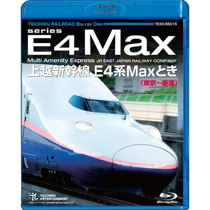 上越新幹線E4系Maxとき(東京〜新潟)【Blu-ray】