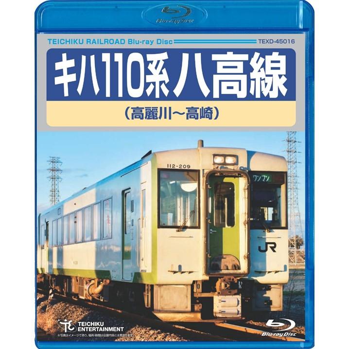 キハ110系 八高線(高麗川〜高崎)【Blu-ray】