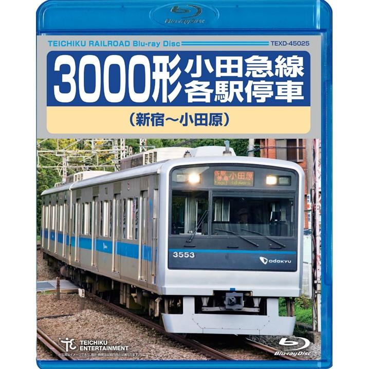 3000形小田急線各駅停車(新宿〜小田原)【DVD/Blu-ray】