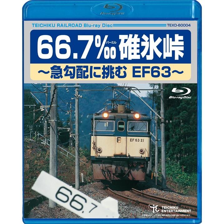 66.7‰碓氷峠〜急勾配に挑むEF63〜【Blu-ray】