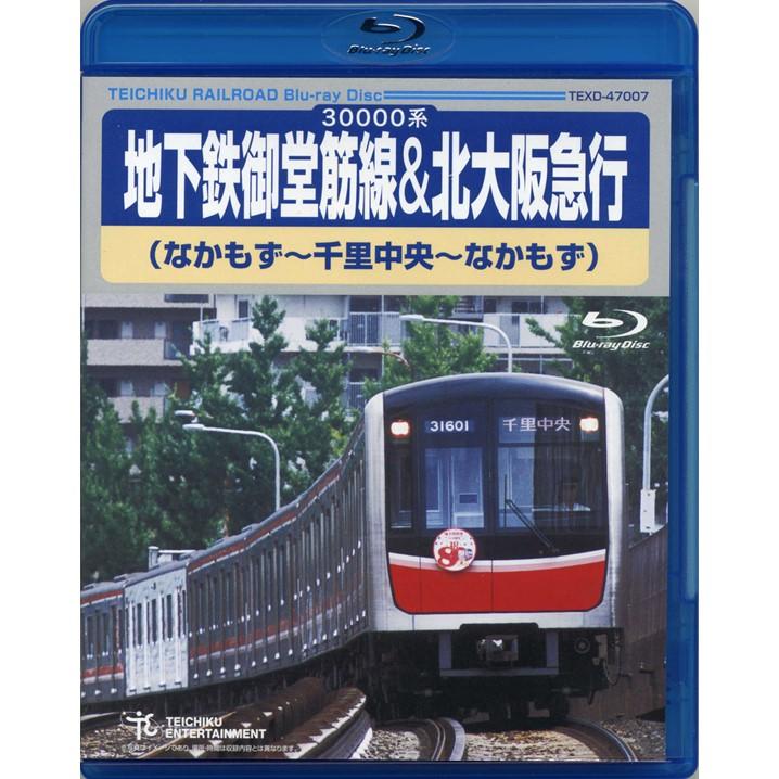 地下鉄御堂筋線&北大阪急行(なかもず〜千里中央 千里中央〜なかもず)【Blu-ray】