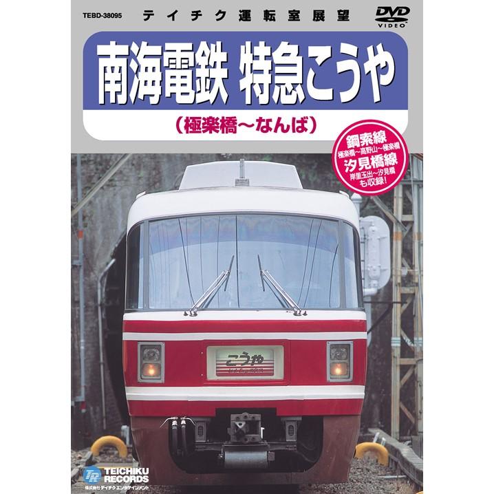 南海電鉄 特急こうや(極楽橋〜なんば)【DVD】