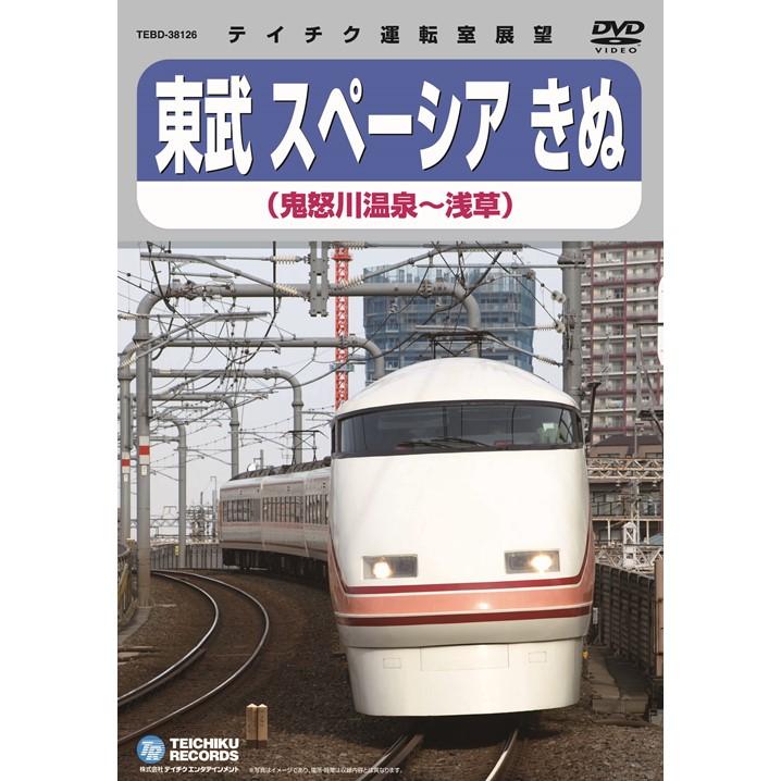 東武 スペーシア きぬ(鬼怒川温泉〜浅草)【DVD】