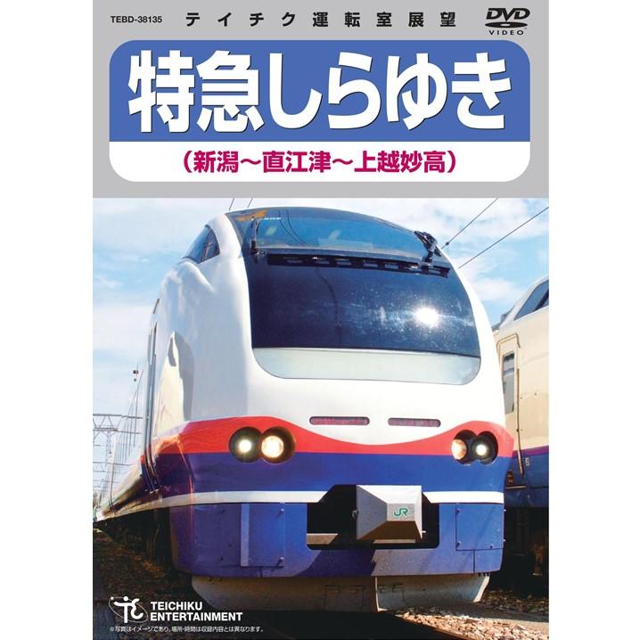 特急しらゆき(新潟〜直江津〜上越妙高)【DVD】