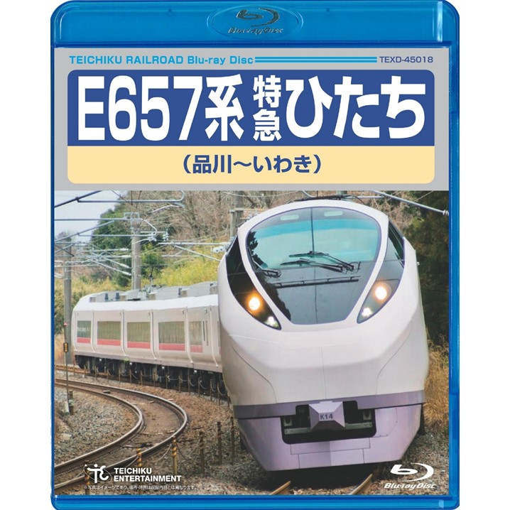 E657系特急ひたち(品川〜いわき)【DVD/Blu-ray】