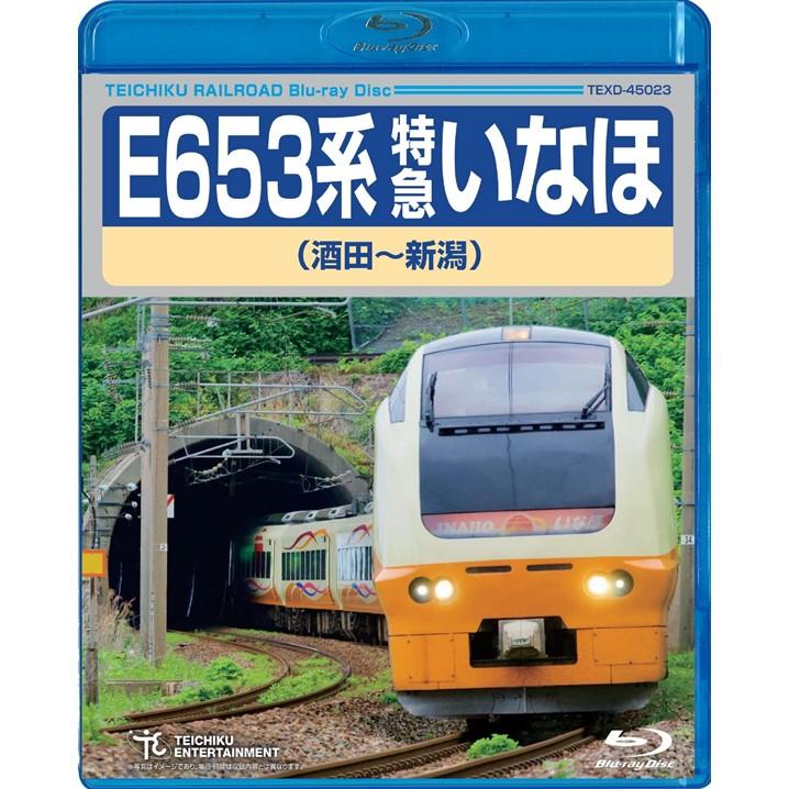 E653系特急いなほ(酒田〜新潟)【DVD/Blu-ray】