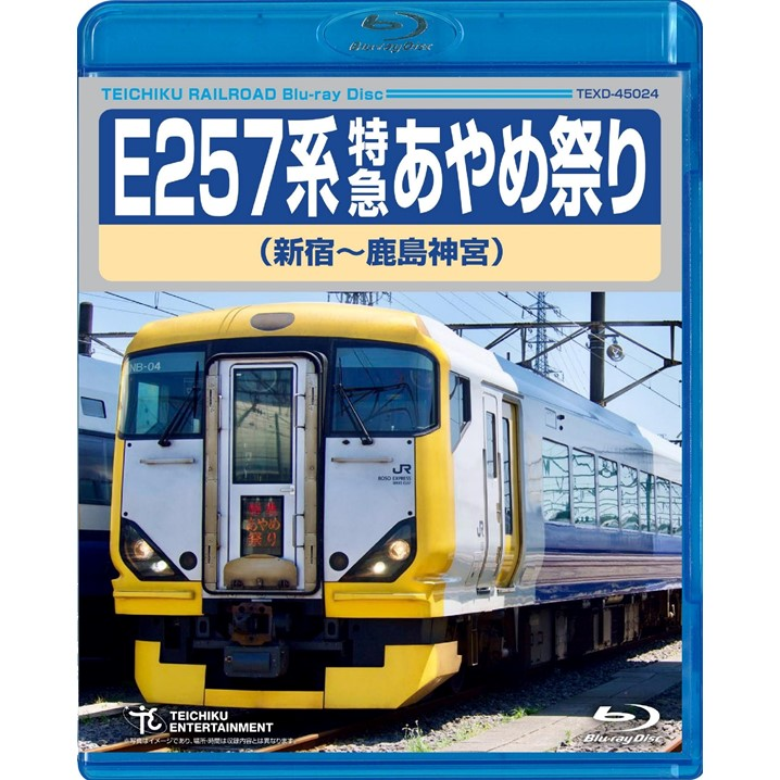 E257系特急あやめ祭り(新宿〜鹿島神宮)【DVD/Blu-ray】