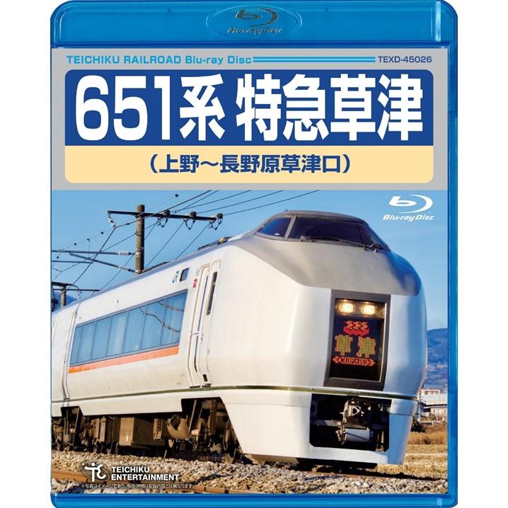 651系特急草津(上野〜長野原草津口)【DVD/Blu-ray】