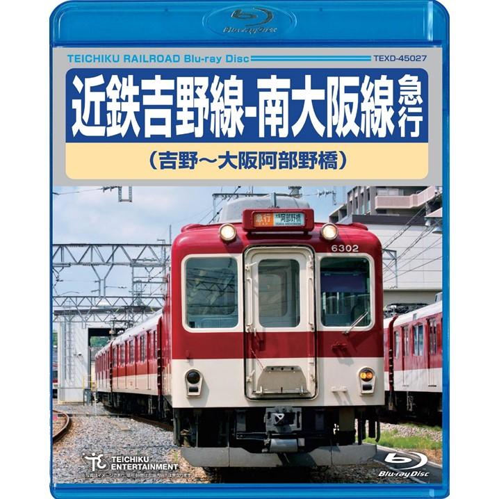 近鉄吉野線-南大阪線急行(吉野〜大阪阿部野橋)【DVD/Blu-ray】