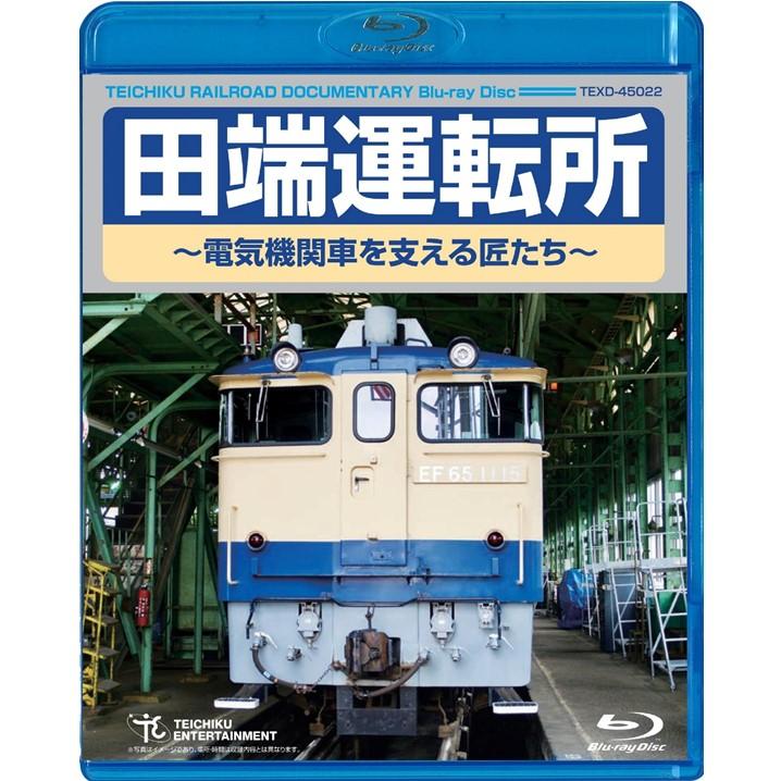 田端運転所〜電気機関車を支える匠たち〜【DVD/Blu-ray】