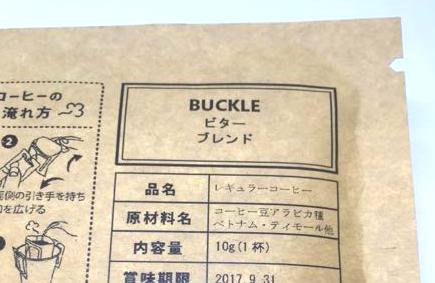 ビターブレンド - BUCKLE ドリップパック