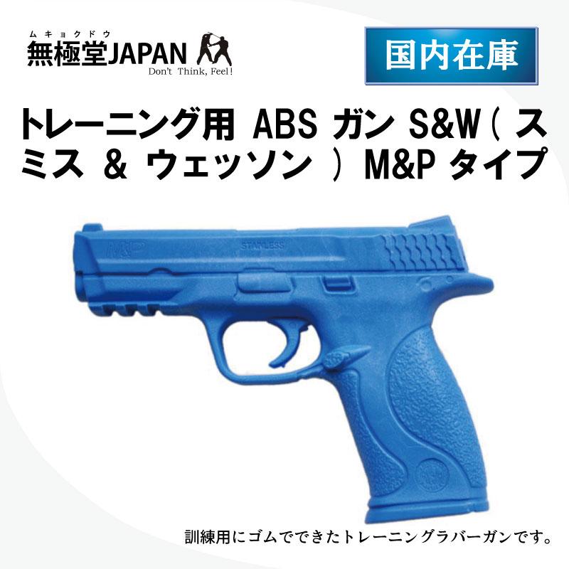 トレーニング用ABSガン S&W(スミス&ウェッソン) M&P タイプ Training Gun ブルー