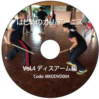 DVD はじめのカリ/アーニス Vol.4 ディスアーム編