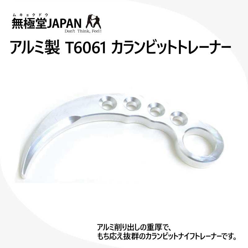 アルミ製 T6061 カランビットトレーナー