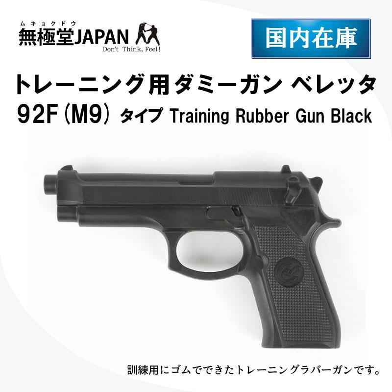 トレーニング用ダミーガン ベレッタ92F(M9)タイプ Training Rubber Gun Black