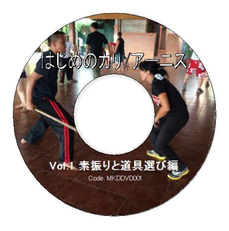 DVD はじめのカリ/アーニス Vol.1 素振りと道具選び編