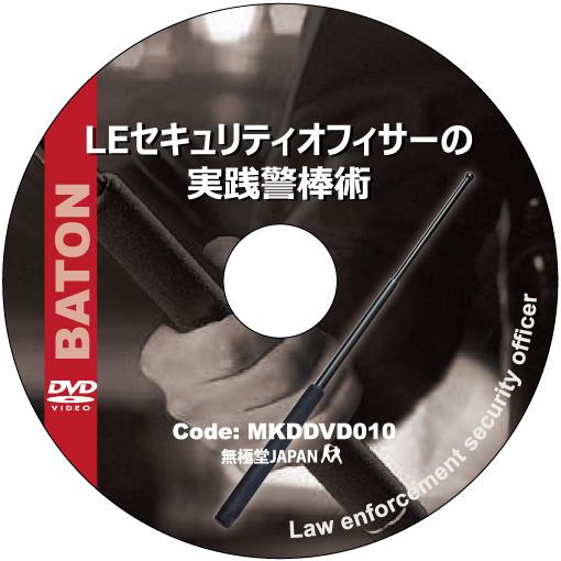 DVD LEセキュリティオフィサーの実践警棒術 日本語版
