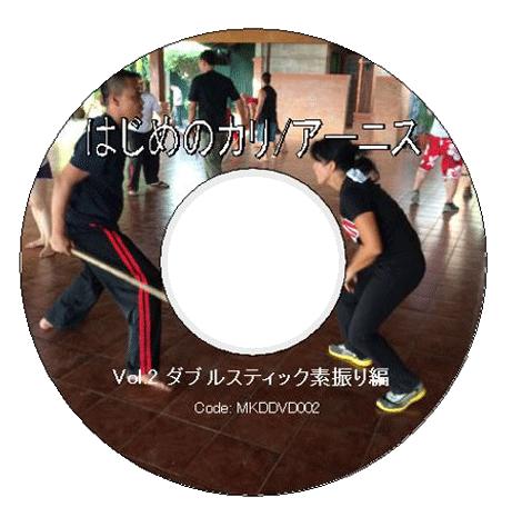 DVD はじめのカリ/アーニス Vol.2 ダブルスティック素振り編