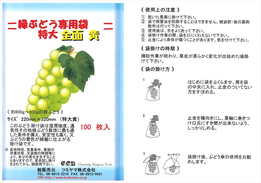緑ぶどう専用 特大袋 全面黄  220×320 (エリート特大 全面黄 約700gぶどう用)100枚入
