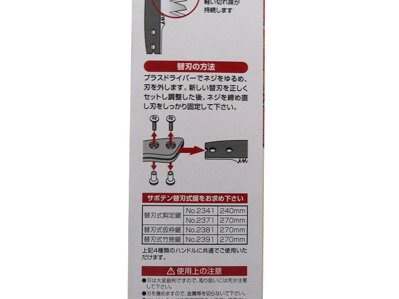 サボテン フッ素剪定鋸替刃 270 RB-2371