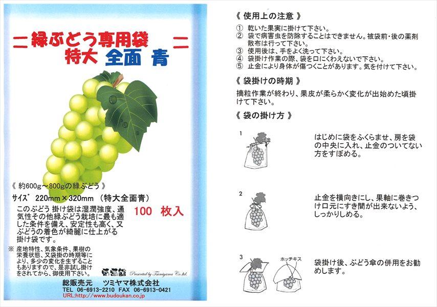 緑ぶどう専用 特大袋 全面青 100枚入 220×320(エリート特大 全面青 約700gぶどう用)