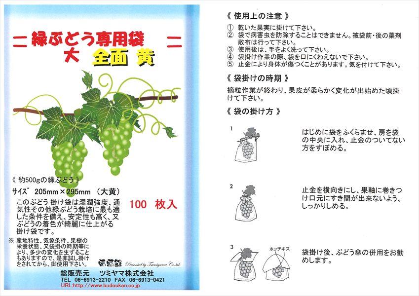 緑ぶどう 専用袋 大袋 全面黄 100枚入 (エリート大 全面黄) 205×295 (約500gぶどう用)