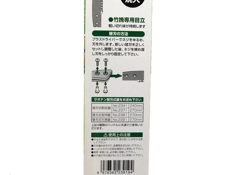 サボテン フッ素竹挽鋸替刃 270 RB-2391