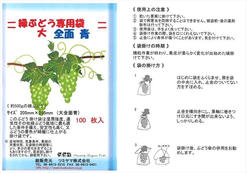 緑ぶどう 専用袋 大袋 全面青 100枚入 (エリート大 全面青) 205×295 (約500gぶどう用)