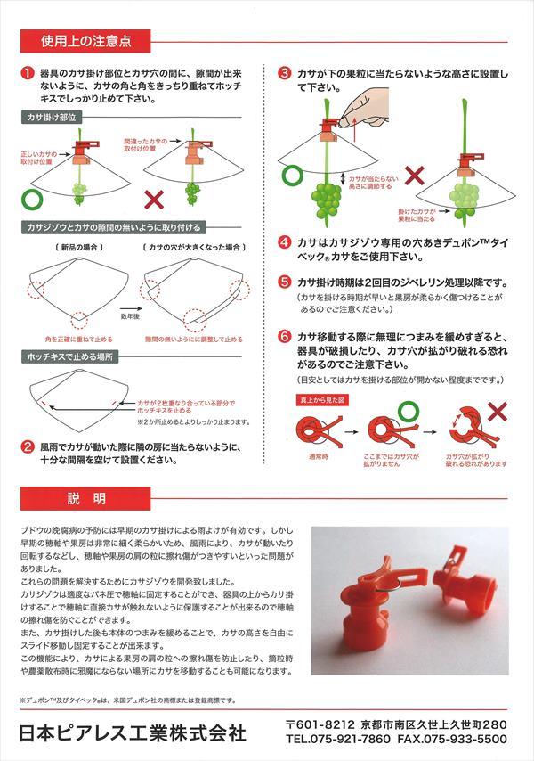 カサジゾウ(オレンジ)×タイベック傘(パンチ穴)50セット