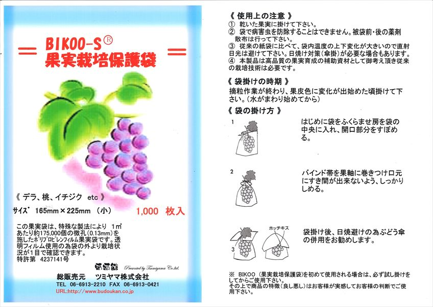 BIKOO - S 小 (165×225) サイズ (農産物保護用袋) 1000枚入/箱