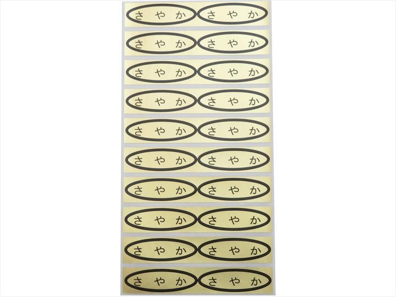 品種金シール さやか 49×14mm 楕円形500枚(20枚×25シート)