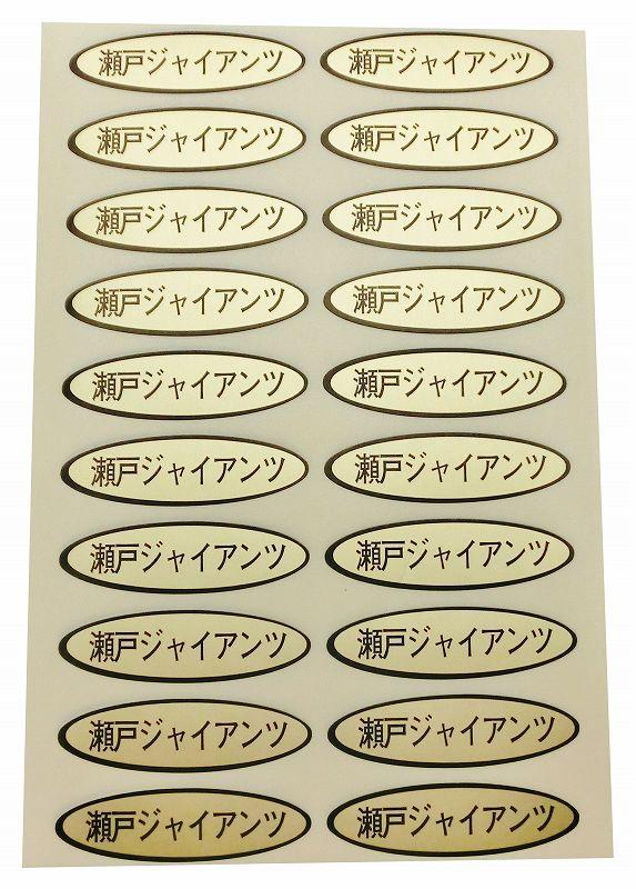 品種金シール 瀬戸ジャイアンツ 49×14mm 楕円形500枚(20枚×25シート)