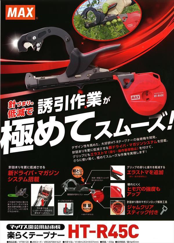 マックス園芸用結束機 楽らくテープナー HT-R45C 新発売