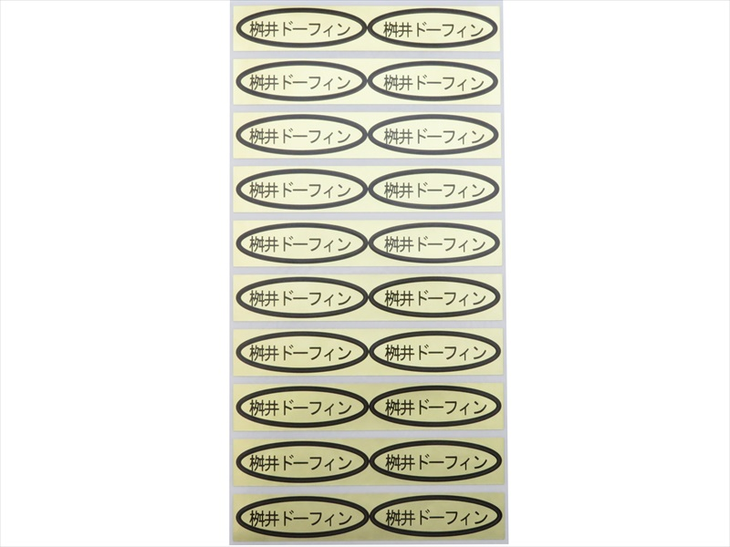 品種金シール 桝井ドーフィン 49×14mm 楕円形500枚(20枚×25シート)