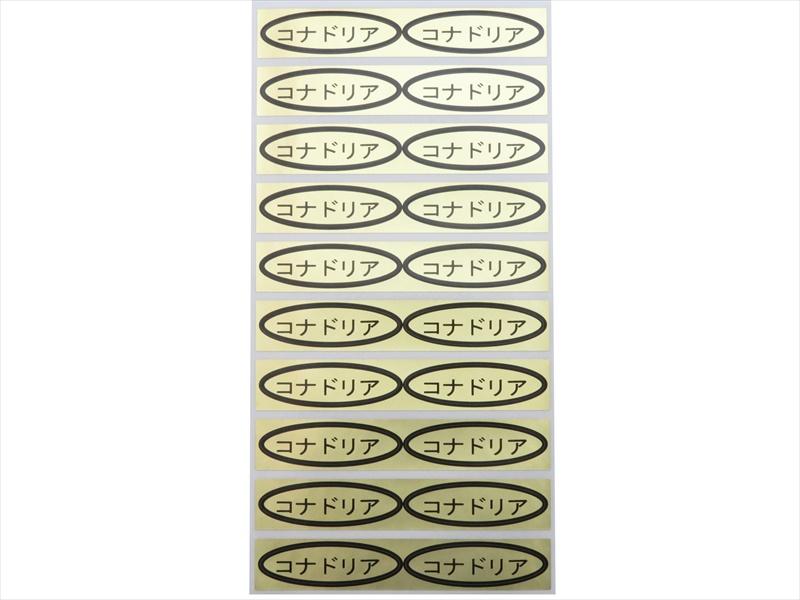 品種金シール コナドリア 49×14mm 楕円形500枚(20枚×25シート)